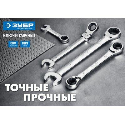 Набор комбинированных гаечных ключей трещоточных 8 шт, 8 - 19 мм, ЗУБР