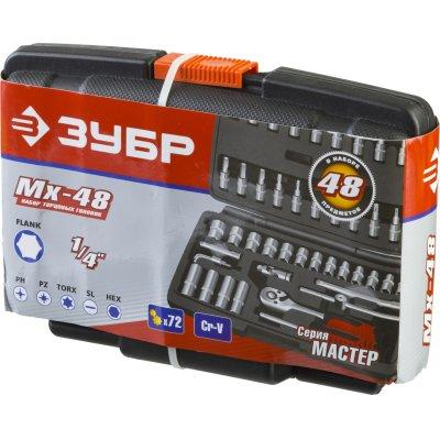 ЗУБР Mx-48  универсальный набор инструмента 48 предм.