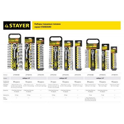 STAYER RSS 12S набор торцовых головок и бит-головок 12 предм.
