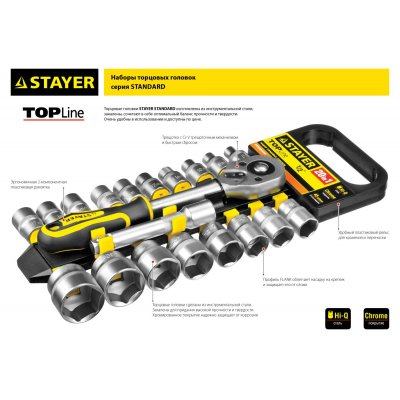 STAYER RSS 10M набор торцовых головок 10 предм.