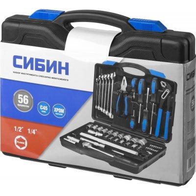 СИБИН универсальный набор инструмента 56 предм.