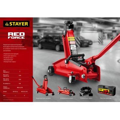 STAYER R-28 2т 130-350мм подкатной домкрат для легковых а/м, RED FORCE