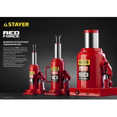 STAYER RED FORCE 6т 216-413мм домкрат бутылочный гидравлический