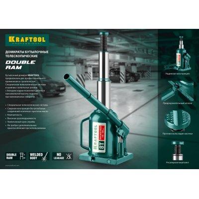 KRAFTOOL DOUBLE RAM 4т 170-420мм домкрат двухштоковый бутылочный с увеличенным подъемом, KRAFT BODY